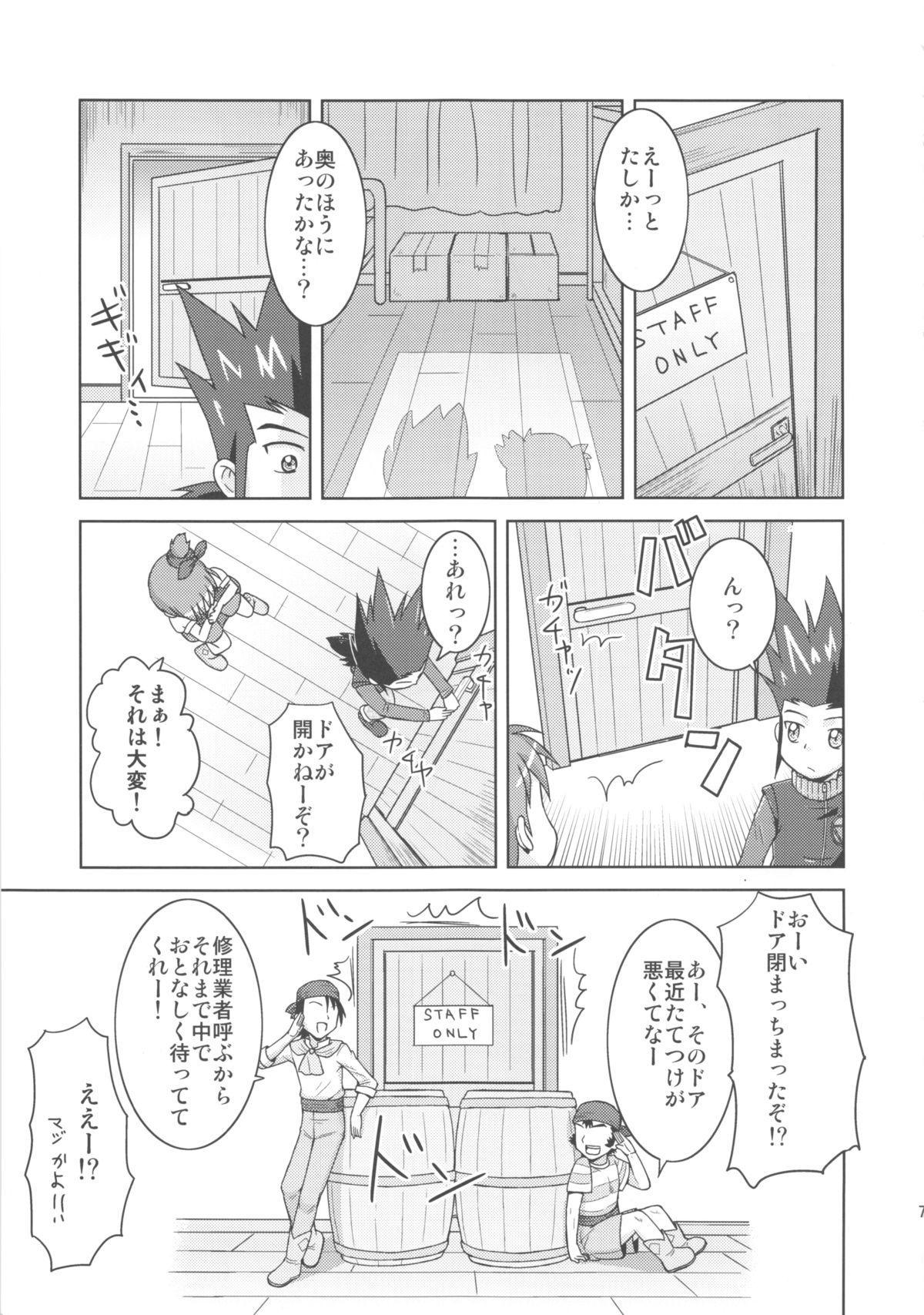 (Puniket 27) [Tori no Ya (Mashikodori)] Kamui-kun to Nagisa-chan to. (Cardfight!! Vanguard) 6