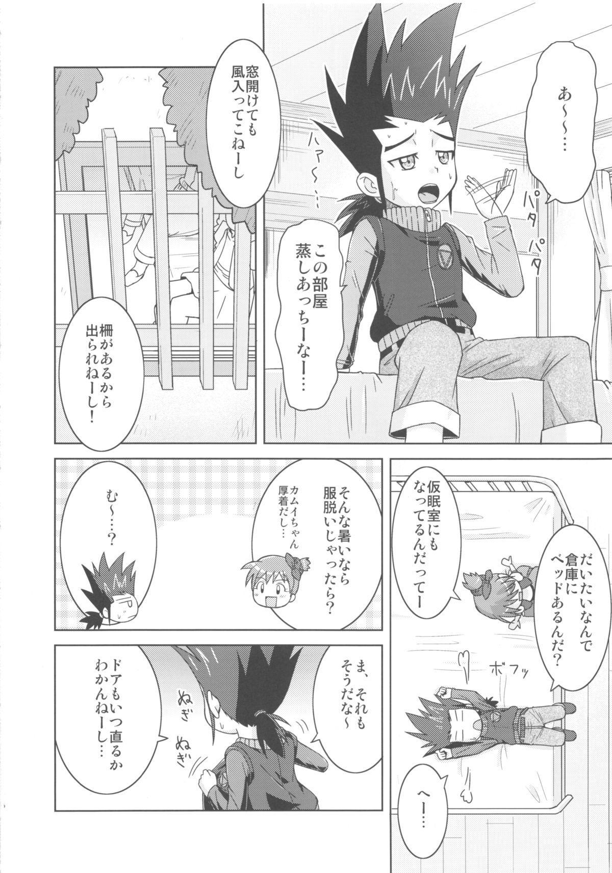 (Puniket 27) [Tori no Ya (Mashikodori)] Kamui-kun to Nagisa-chan to. (Cardfight!! Vanguard) 7