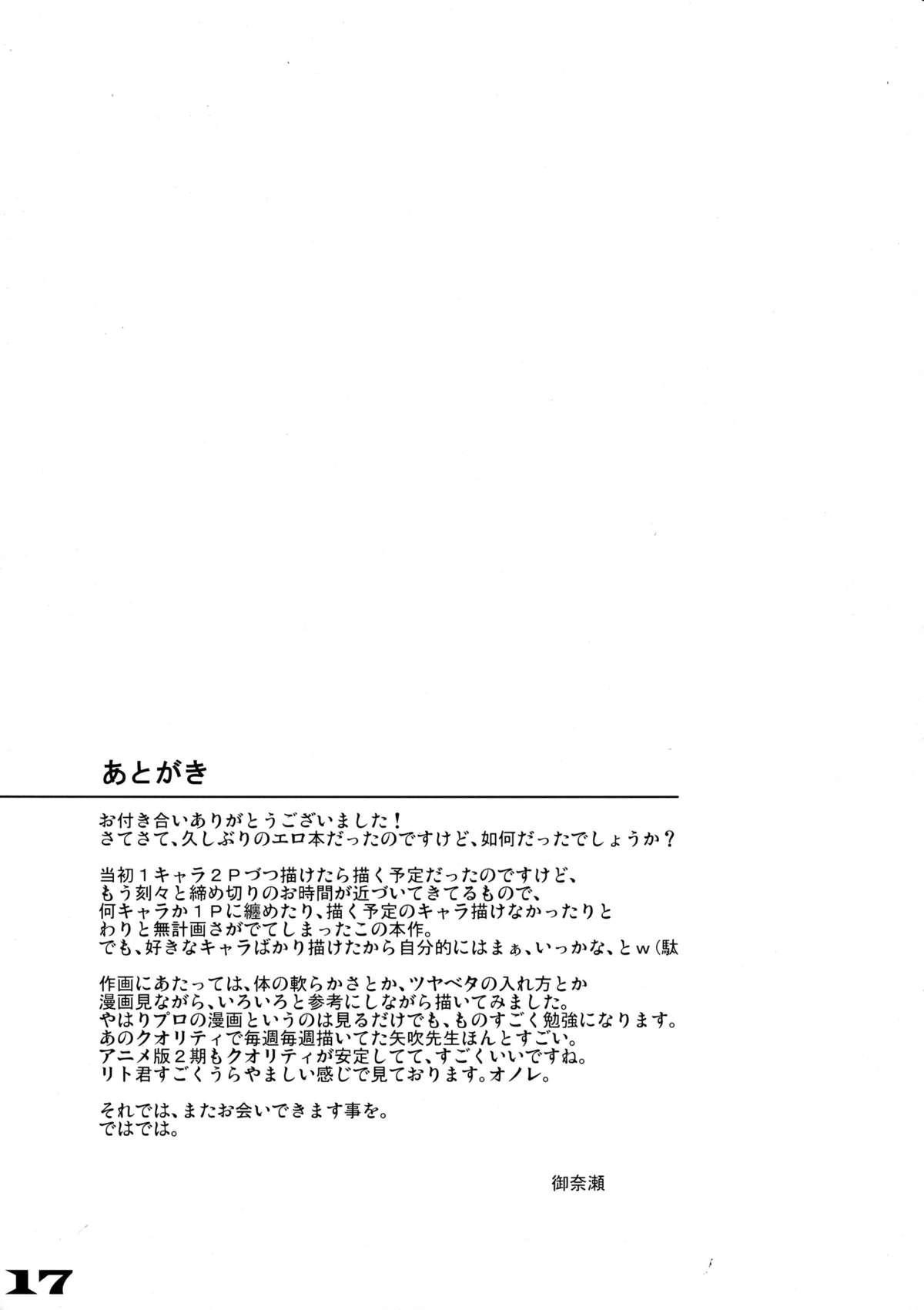 Ecchii no wa ○○ desu! 16
