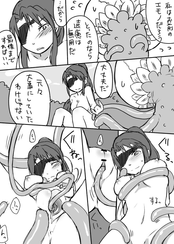 Kusa Musume Rakugaki Manga 9