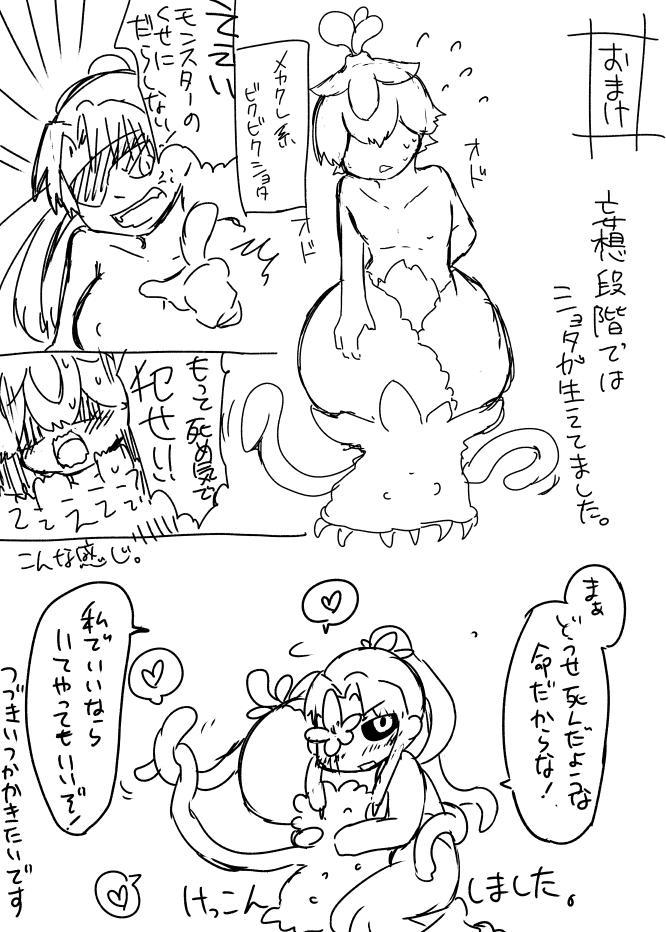 Kusa Musume Rakugaki Manga 15
