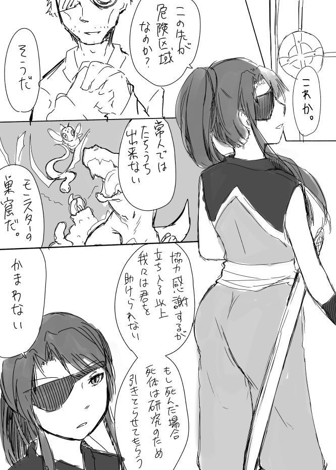 Kusa Musume Rakugaki Manga 1