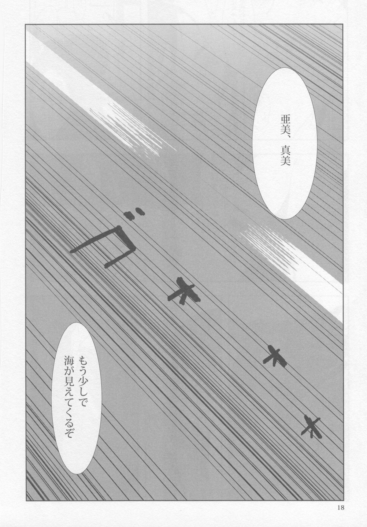 FUTAM@S 3 wa Mahou no Suuji dayo 16
