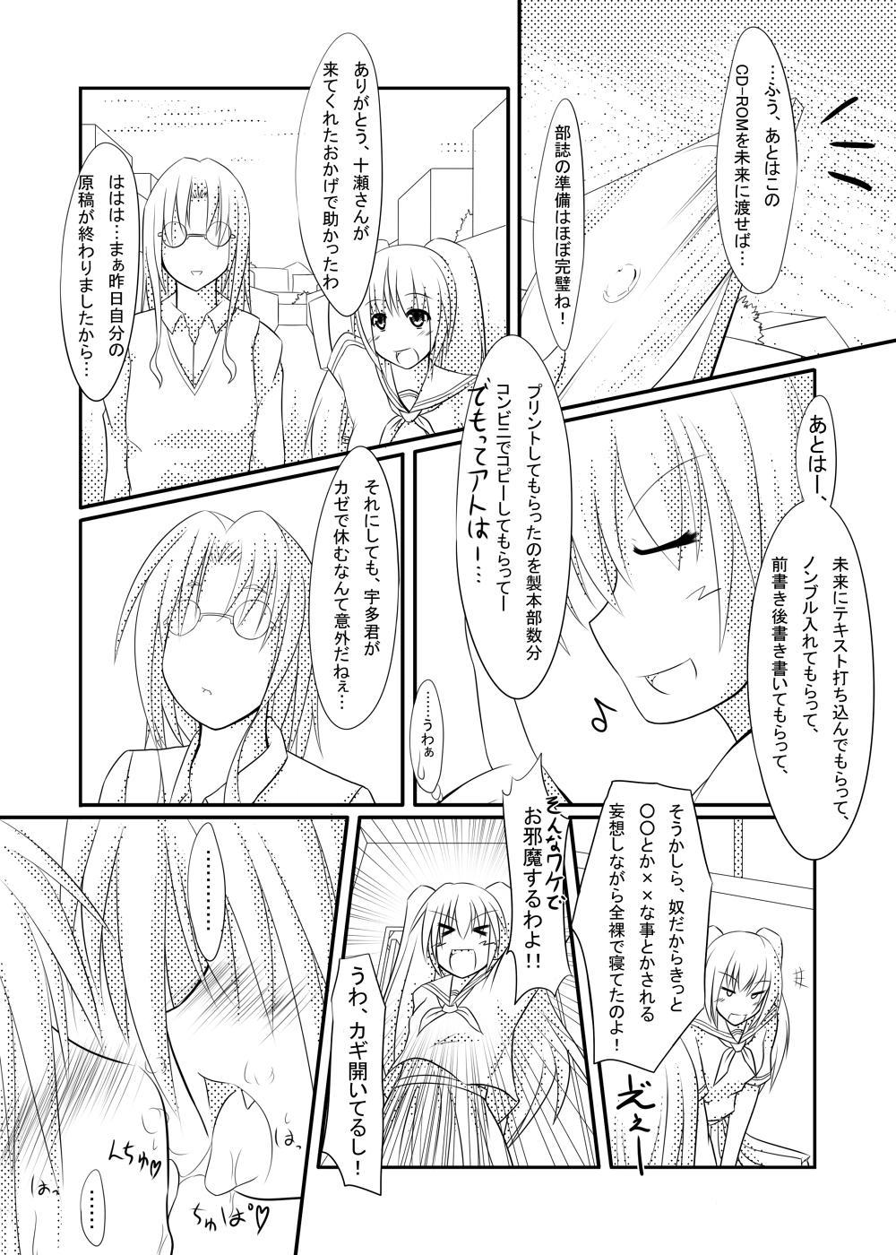 Peaceful☆Revolution 103