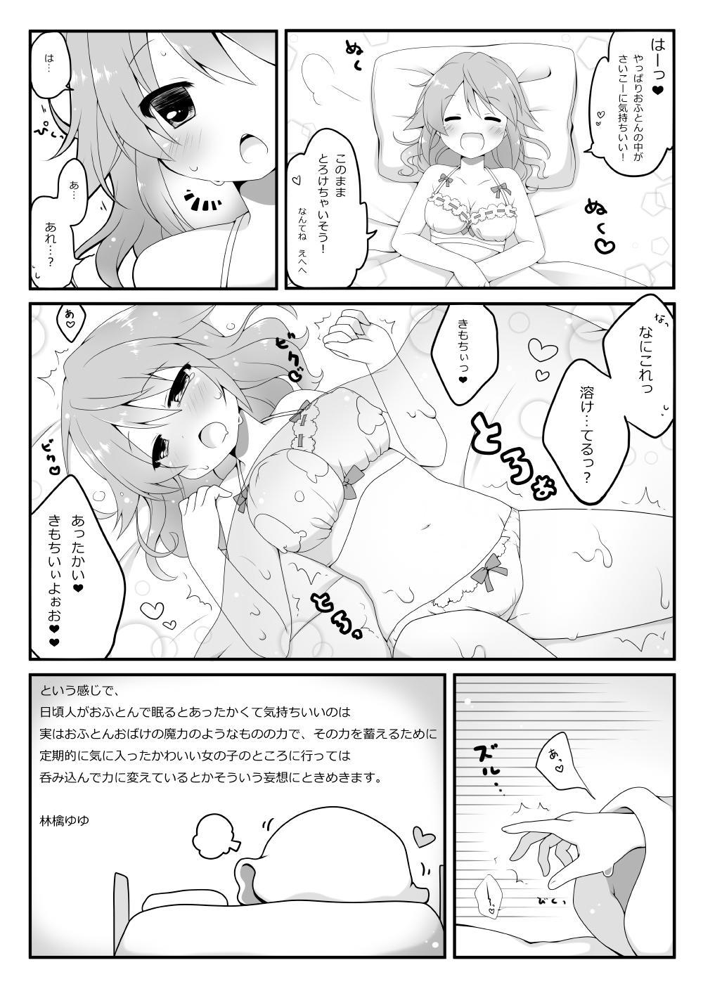 Peaceful☆Revolution 122