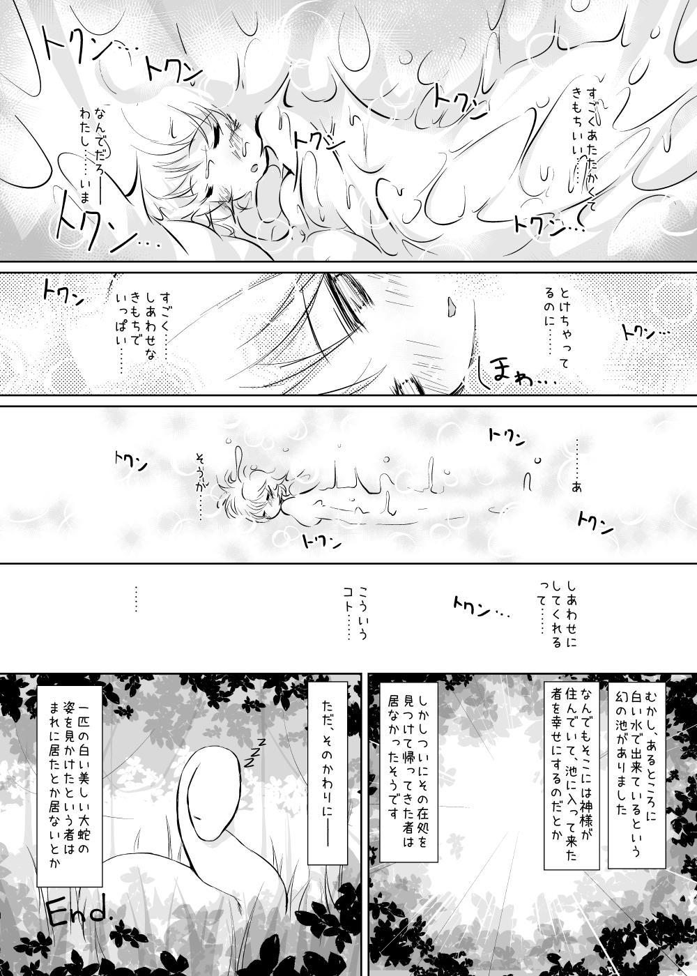 Peaceful☆Revolution 28