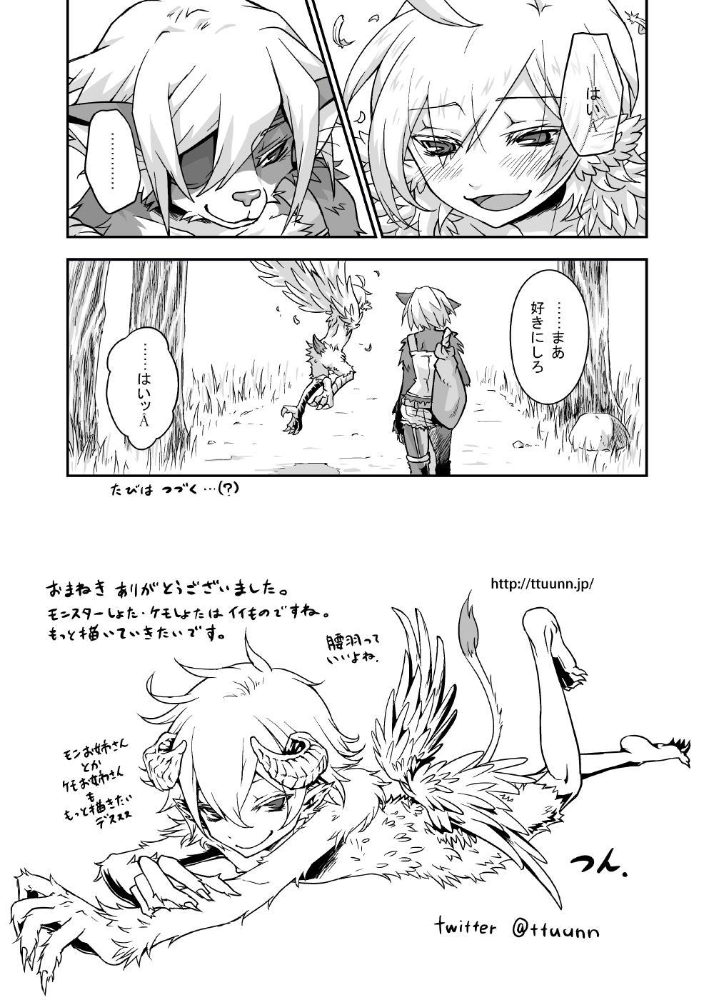 Peaceful☆Revolution 81