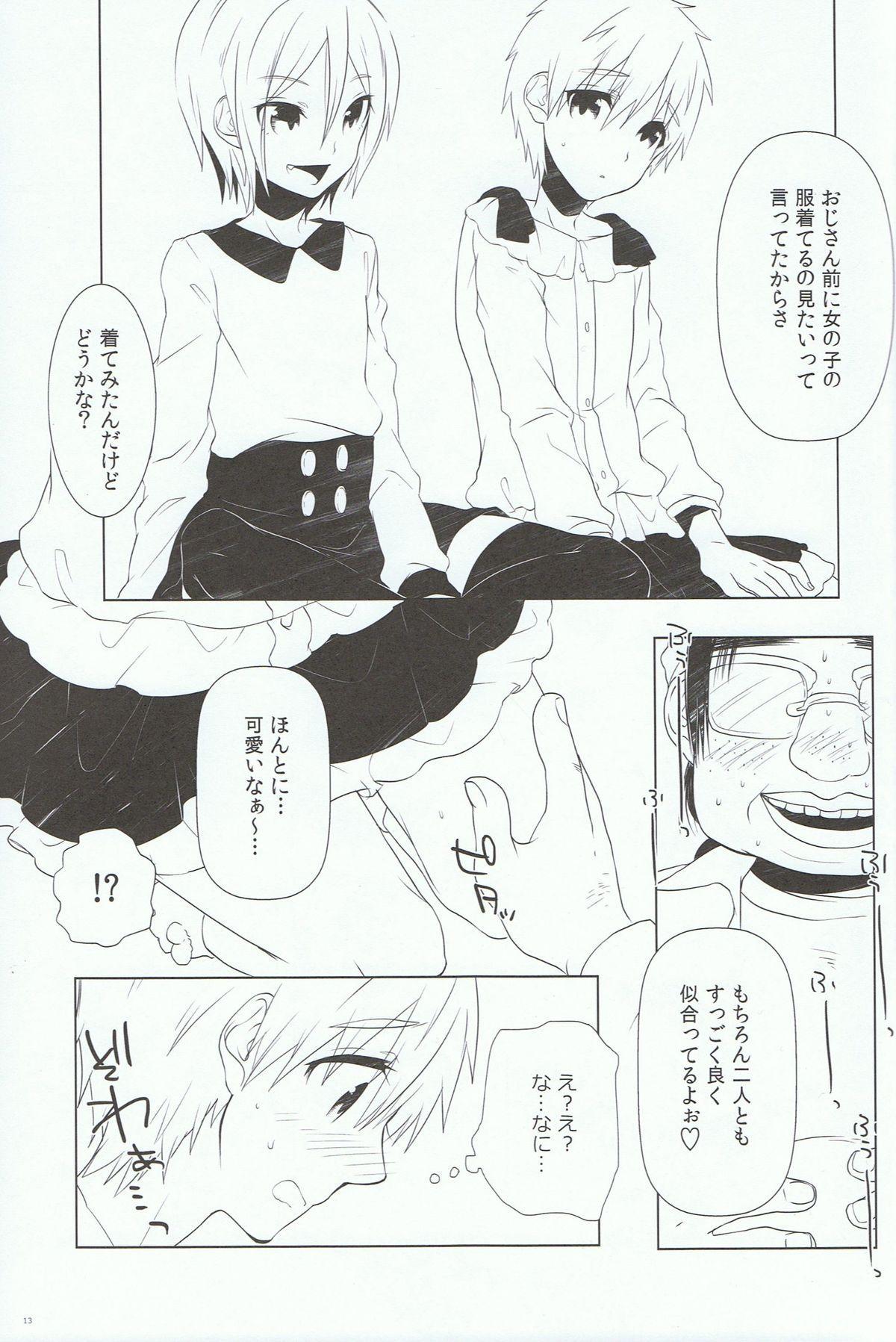 Ikenai Koto Shitai. 11