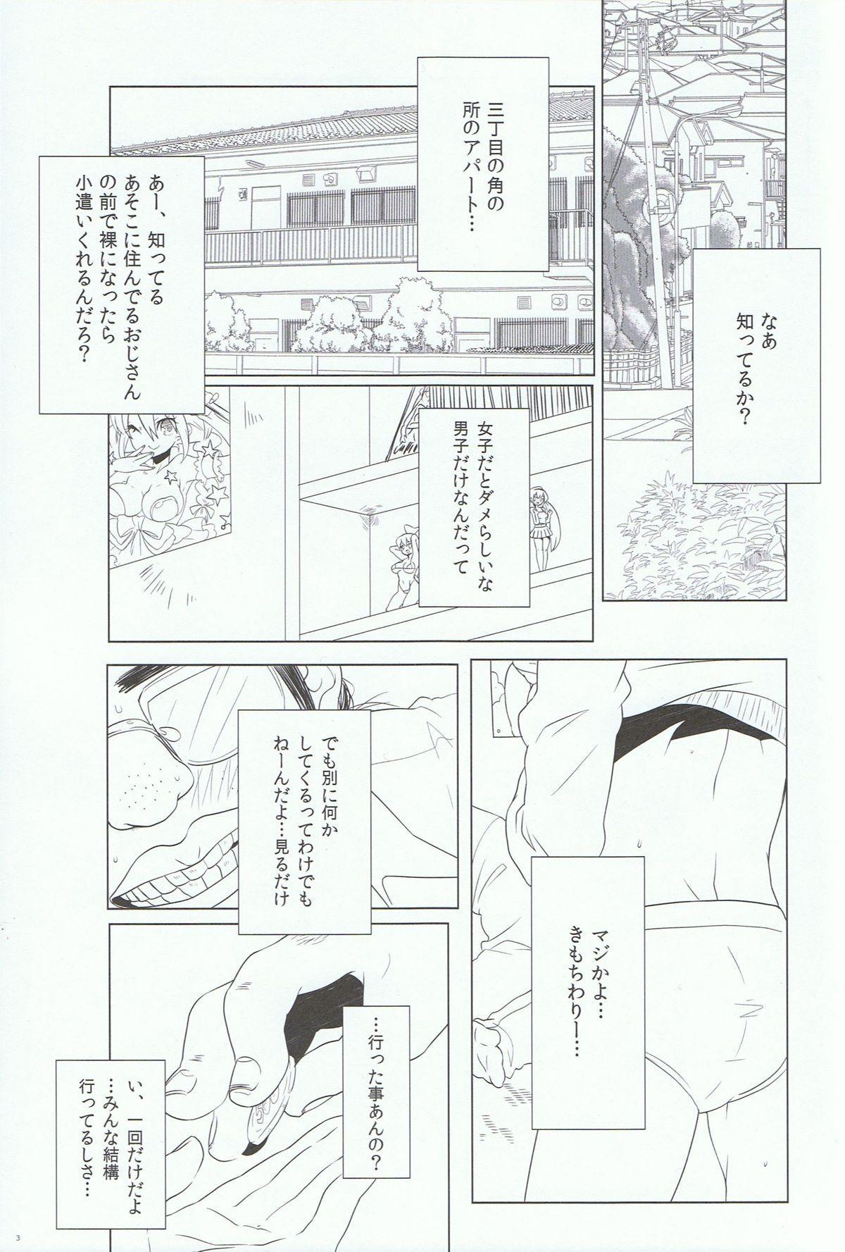 Ikenai Koto Shitai. 1