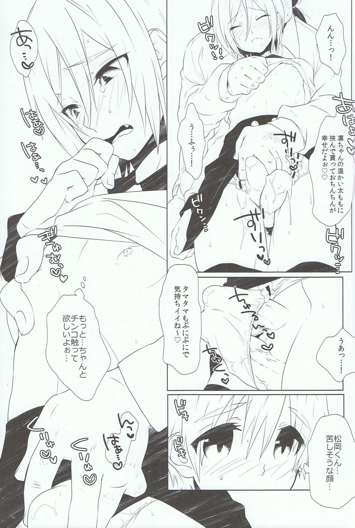 Ikenai Koto Shitai. 19