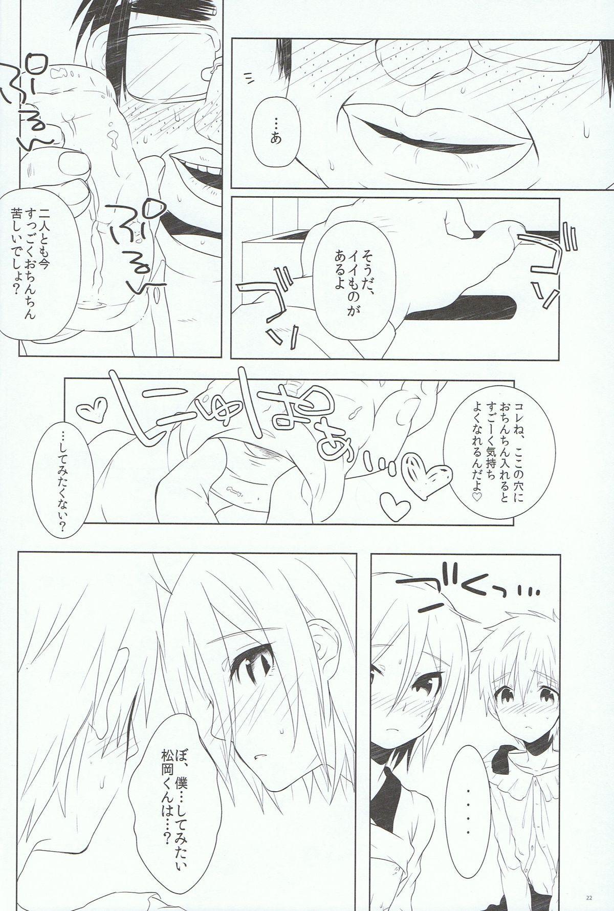 Ikenai Koto Shitai. 20