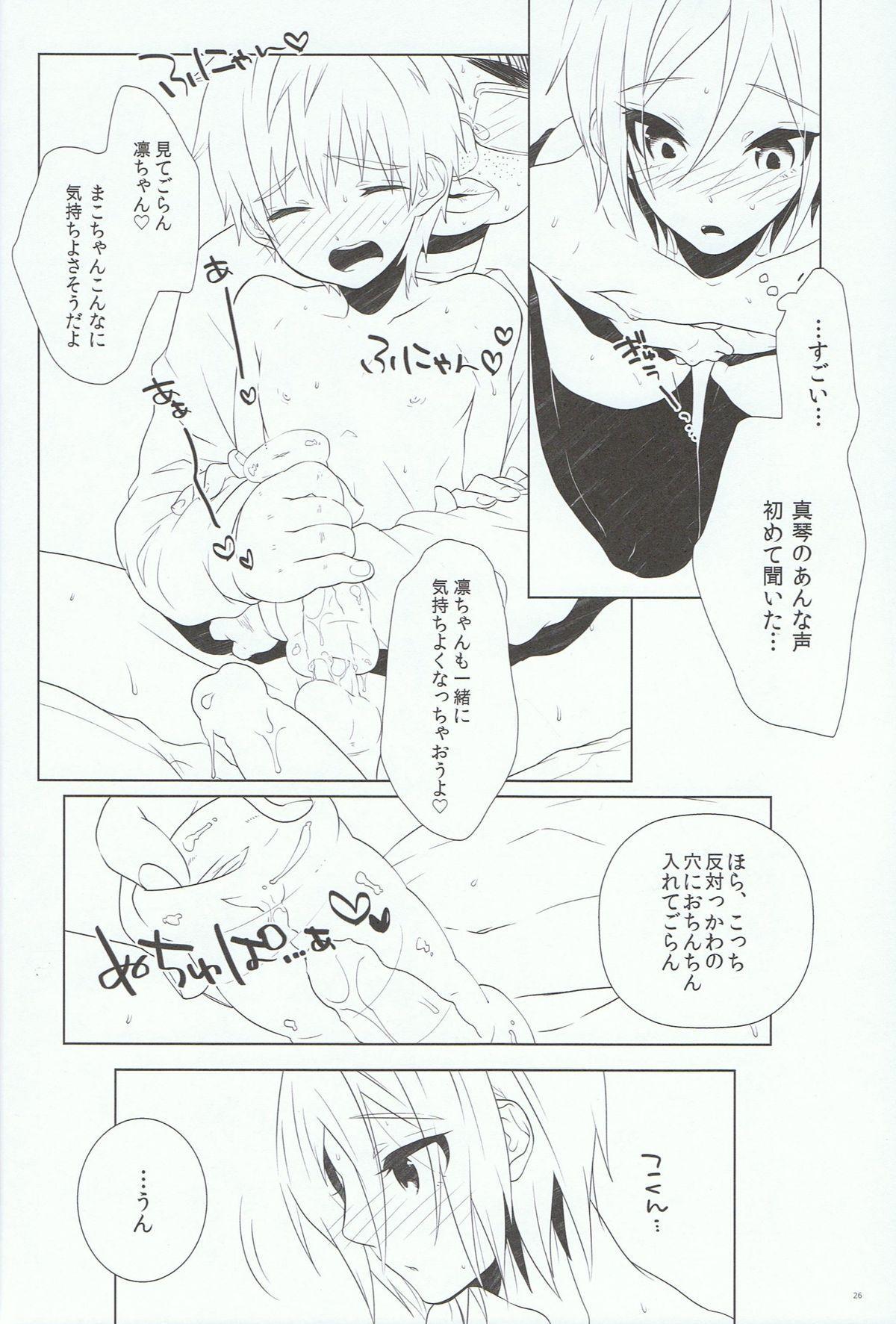Ikenai Koto Shitai. 24