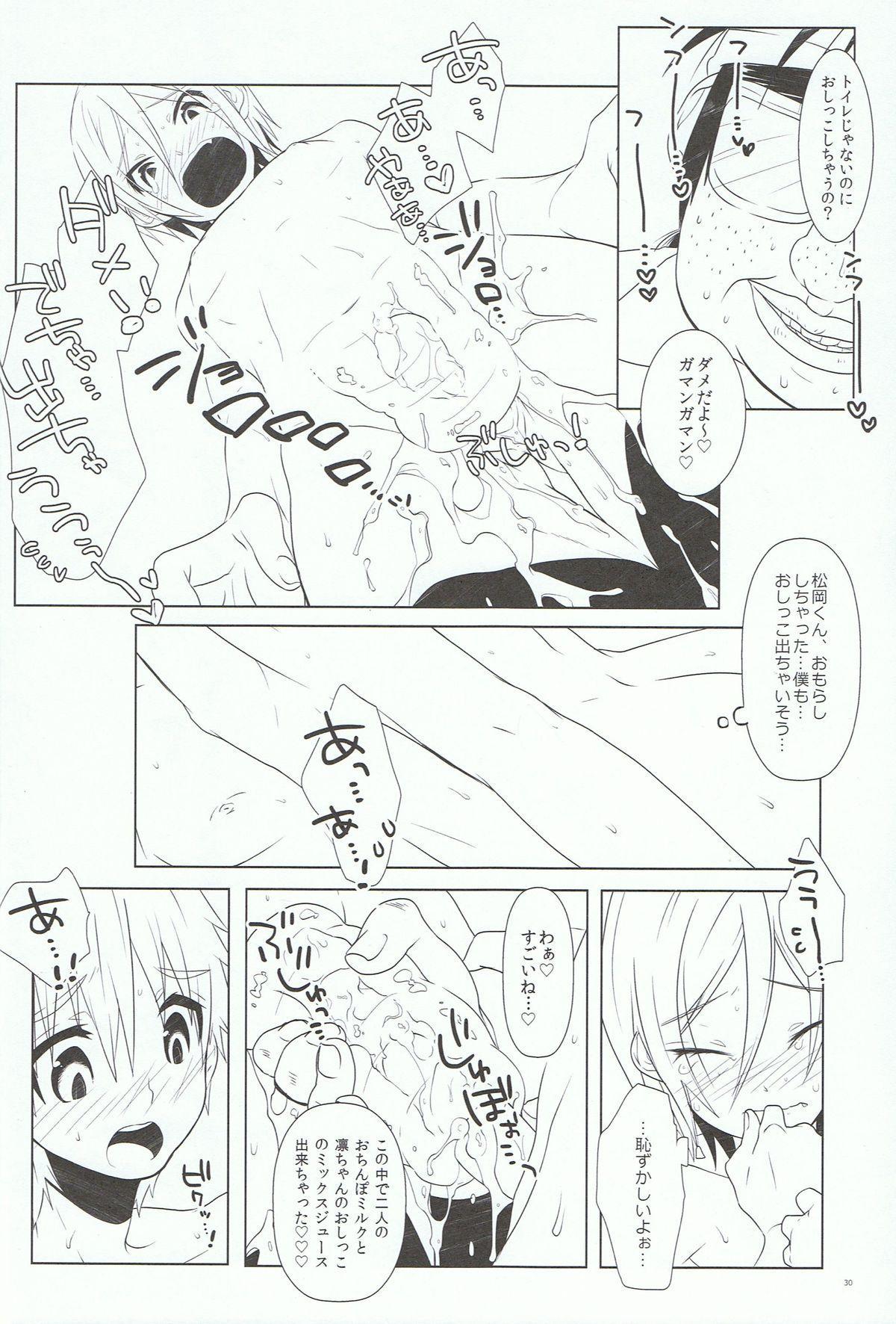 Ikenai Koto Shitai. 28