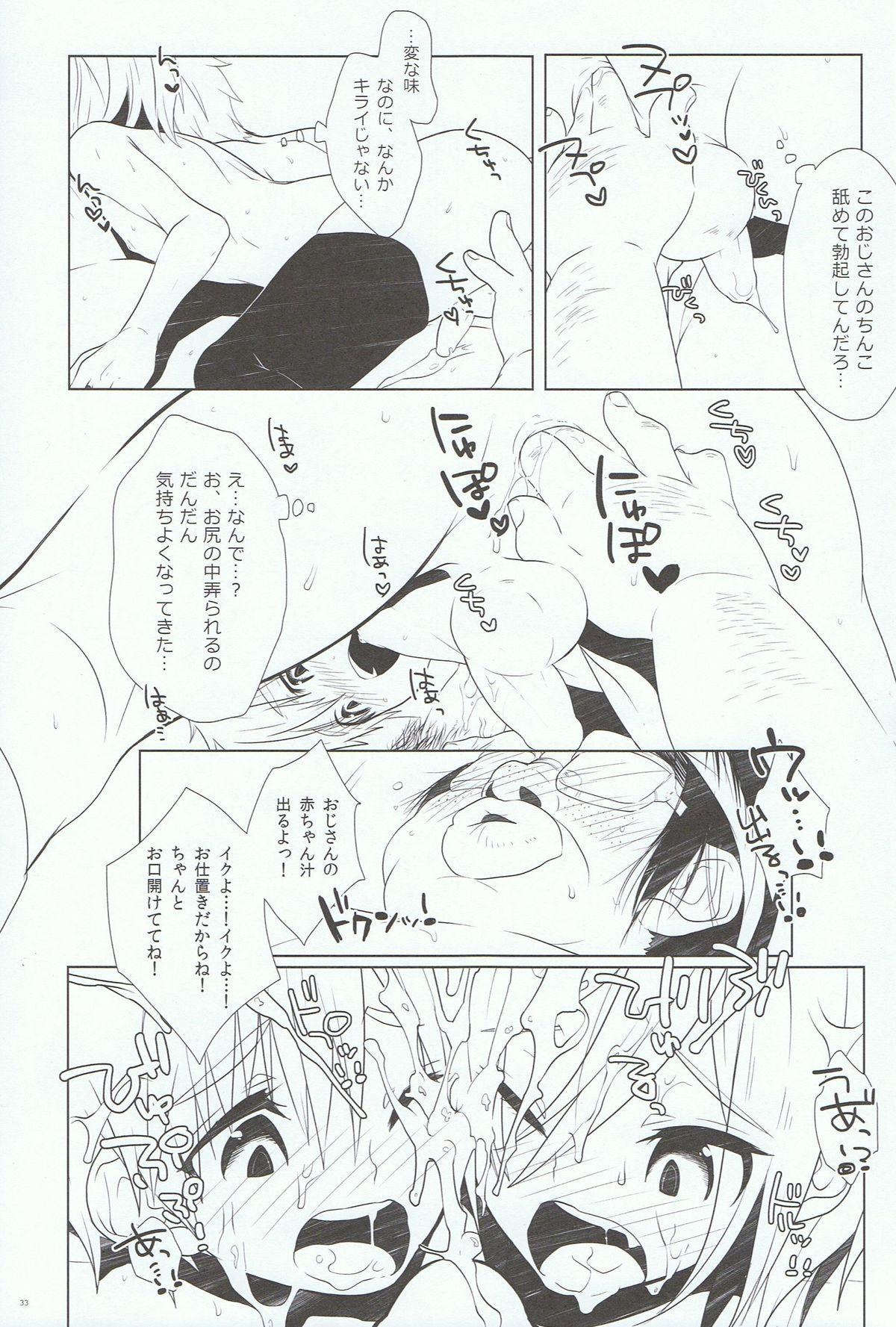 Ikenai Koto Shitai. 31