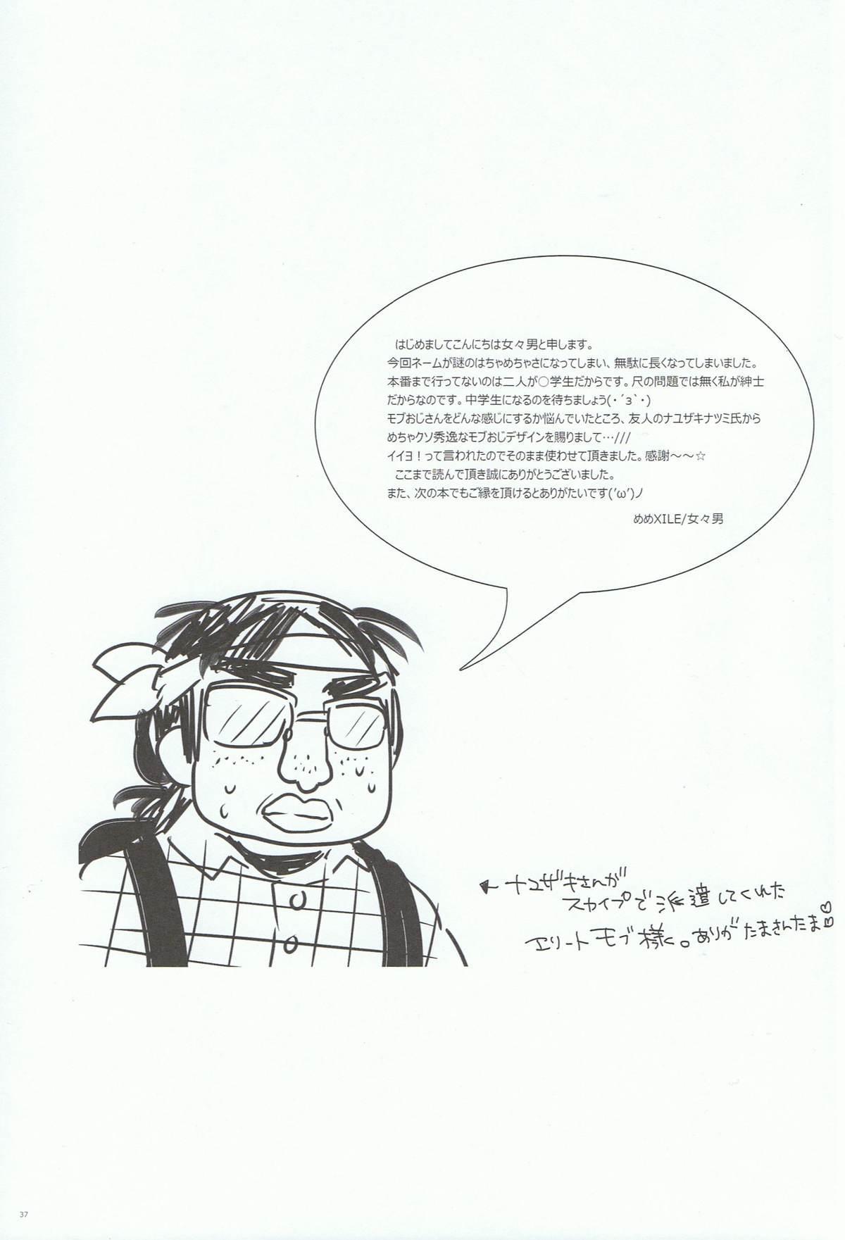 Ikenai Koto Shitai. 35