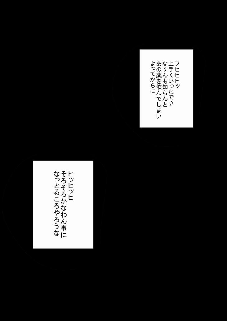 [Uradora Mangan] Bed 893 na Hoken-i ni Hame rare chatta Sawamura-san 10