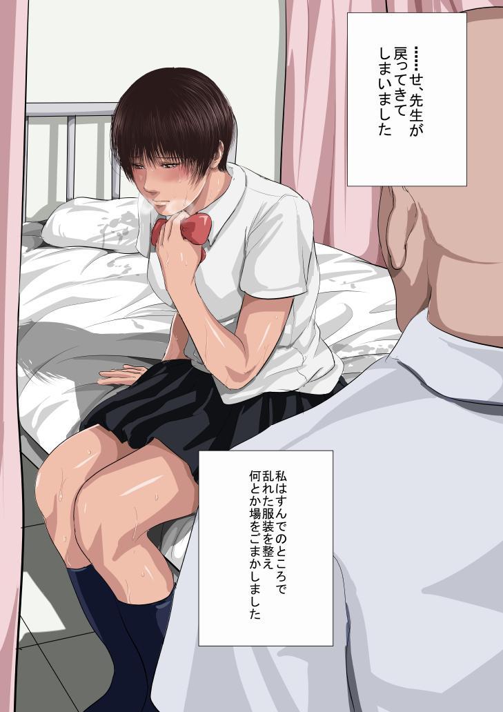 [Uradora Mangan] Bed 893 na Hoken-i ni Hame rare chatta Sawamura-san 29