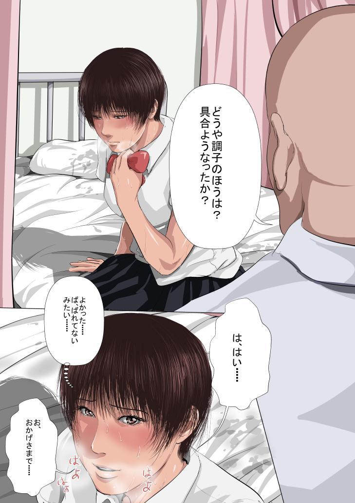 [Uradora Mangan] Bed 893 na Hoken-i ni Hame rare chatta Sawamura-san 30