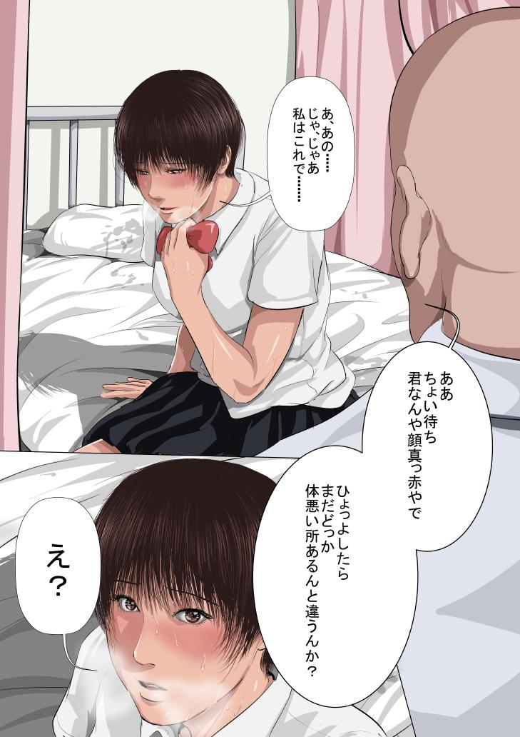 [Uradora Mangan] Bed 893 na Hoken-i ni Hame rare chatta Sawamura-san 31