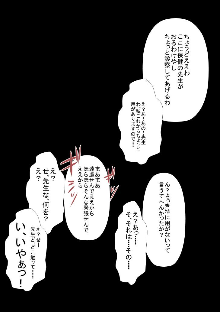 [Uradora Mangan] Bed 893 na Hoken-i ni Hame rare chatta Sawamura-san 32
