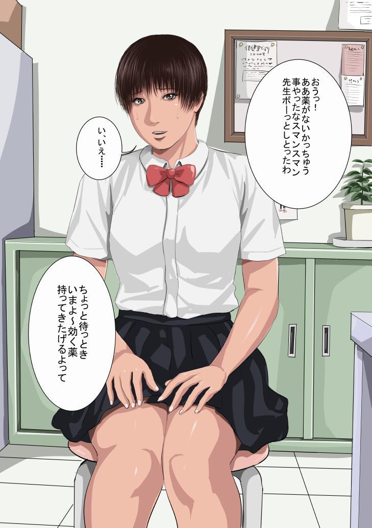 [Uradora Mangan] Bed 893 na Hoken-i ni Hame rare chatta Sawamura-san 4
