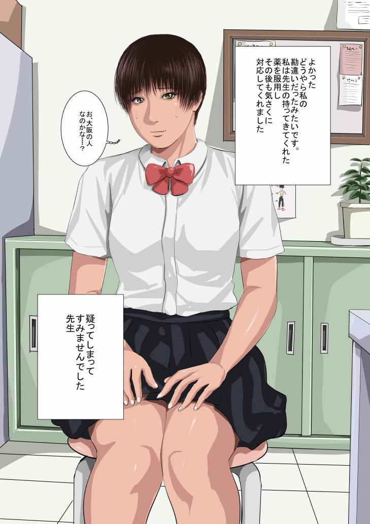 [Uradora Mangan] Bed 893 na Hoken-i ni Hame rare chatta Sawamura-san 5