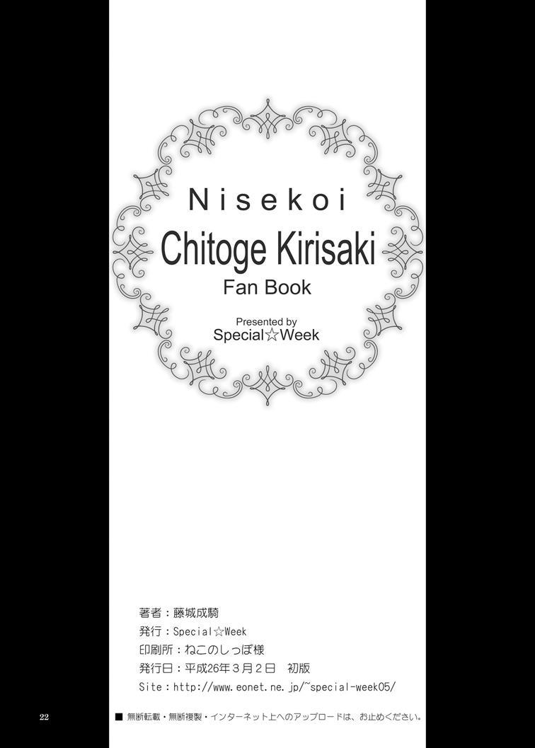 [Special☆Week (Fujishiro Seiki)] Ni-ana-koi (Nisekoi) [Digital] 20