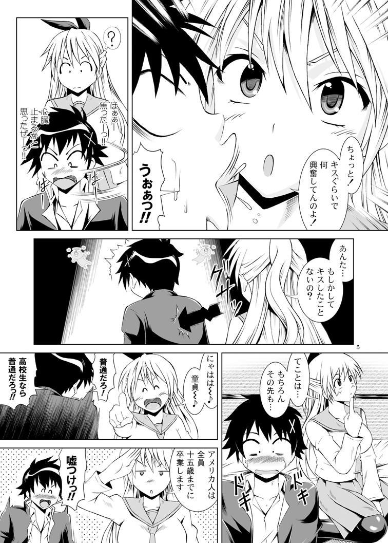 [Special☆Week (Fujishiro Seiki)] Ni-ana-koi (Nisekoi) [Digital] 3