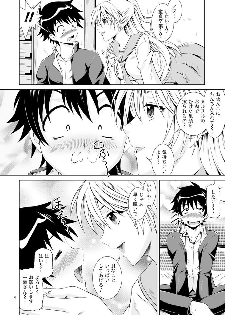 [Special☆Week (Fujishiro Seiki)] Ni-ana-koi (Nisekoi) [Digital] 4