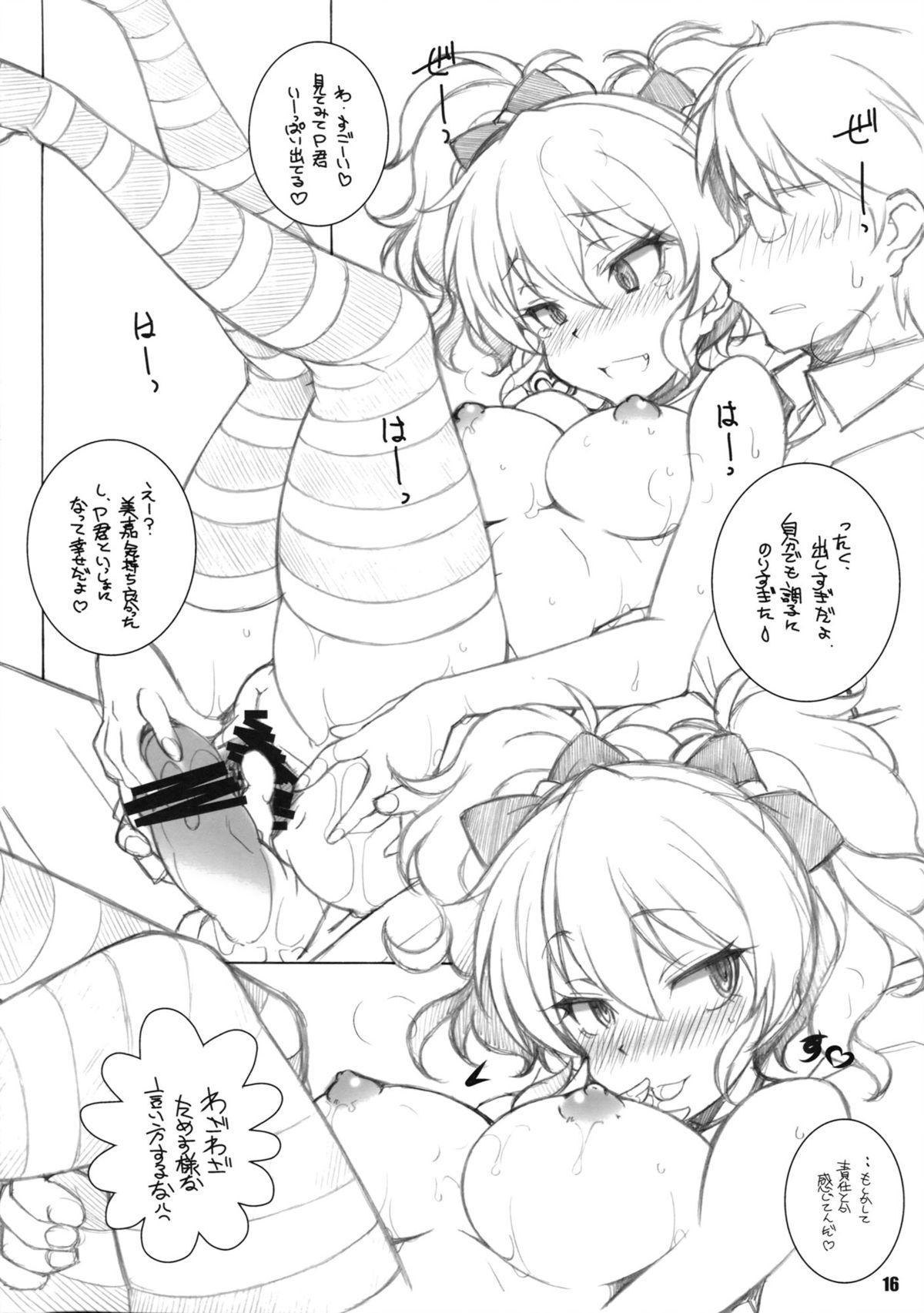 Anoko ga Hoshii!! 14