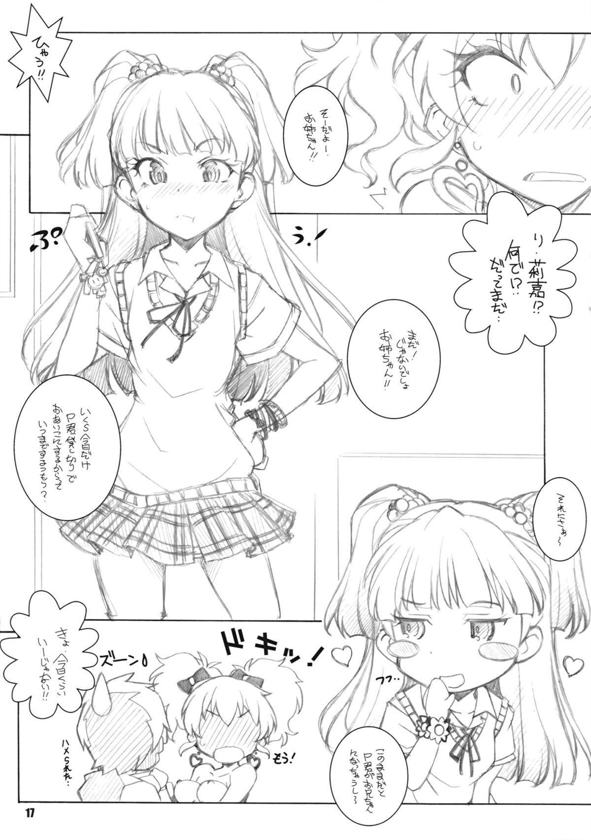 Anoko ga Hoshii!! 15