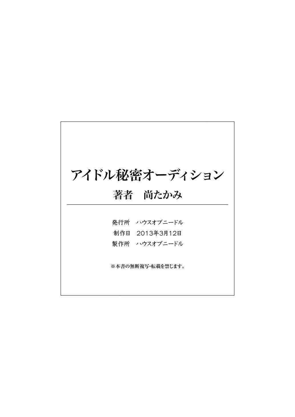 Idol Himitsu Audition 45