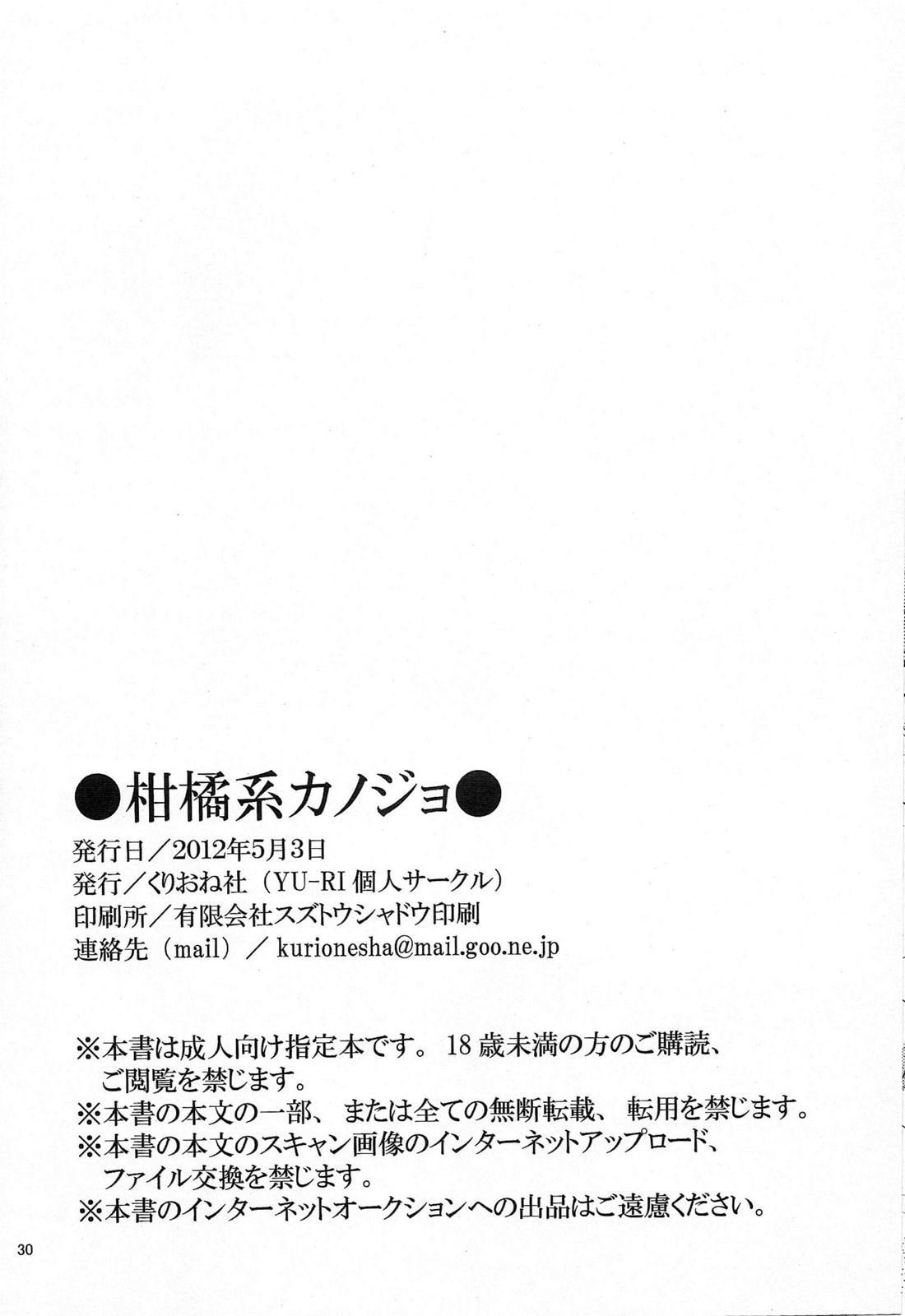 Kankitsukei Kanojo   Citrus-Style Girlfriend 28