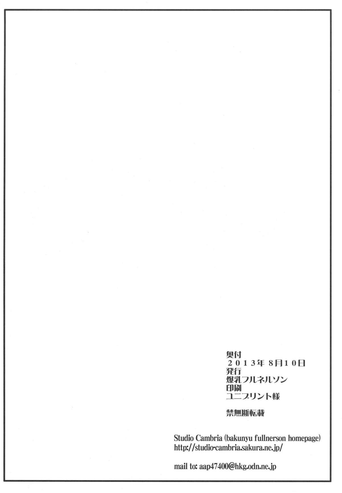(C84) [Bakunyu Fullnerson (Kokuriu)] S-chun   Sadistic Chun-Li (Street Fighter) [English] {doujin-moe.us} 22