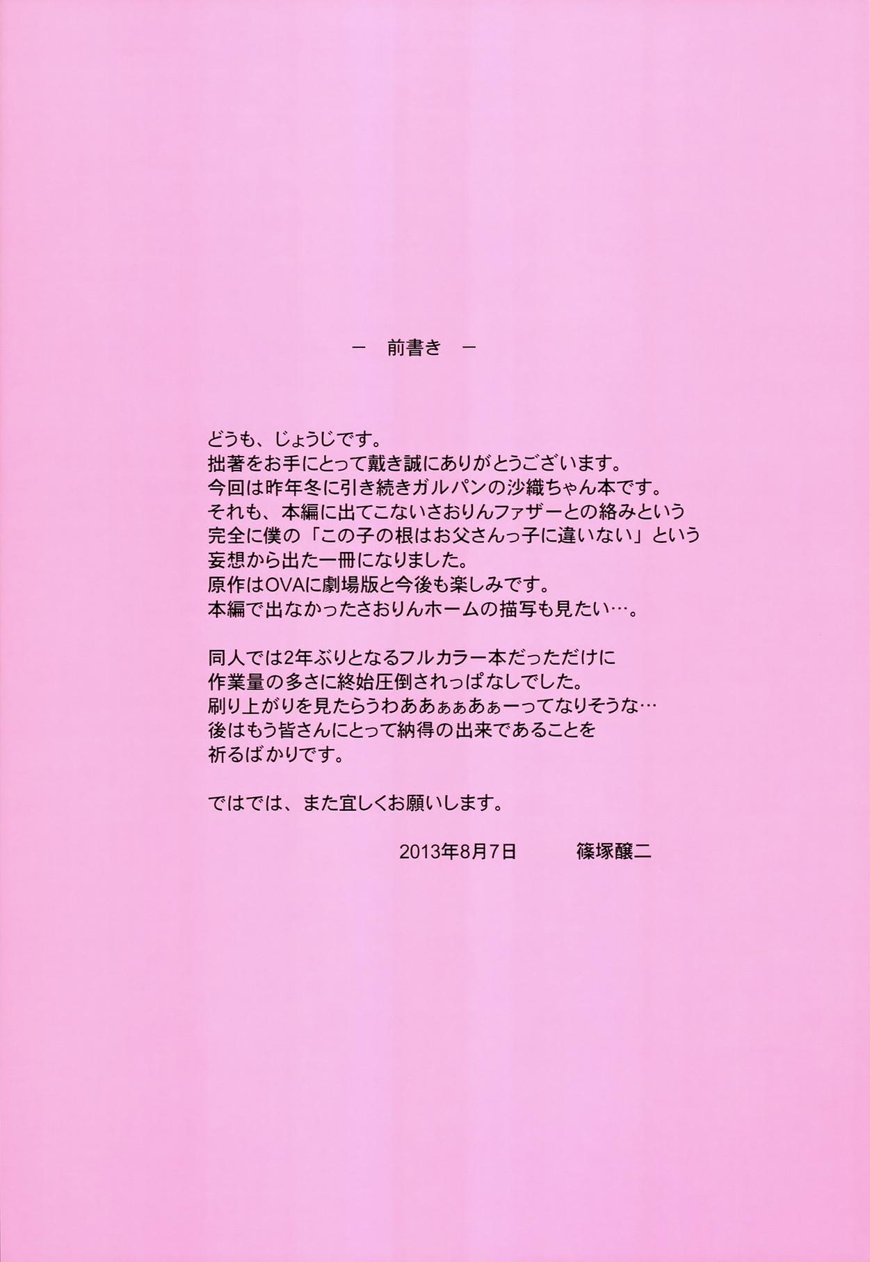 Datte Otousan ni Mainichi Suki tte Iwarerunndamon 1