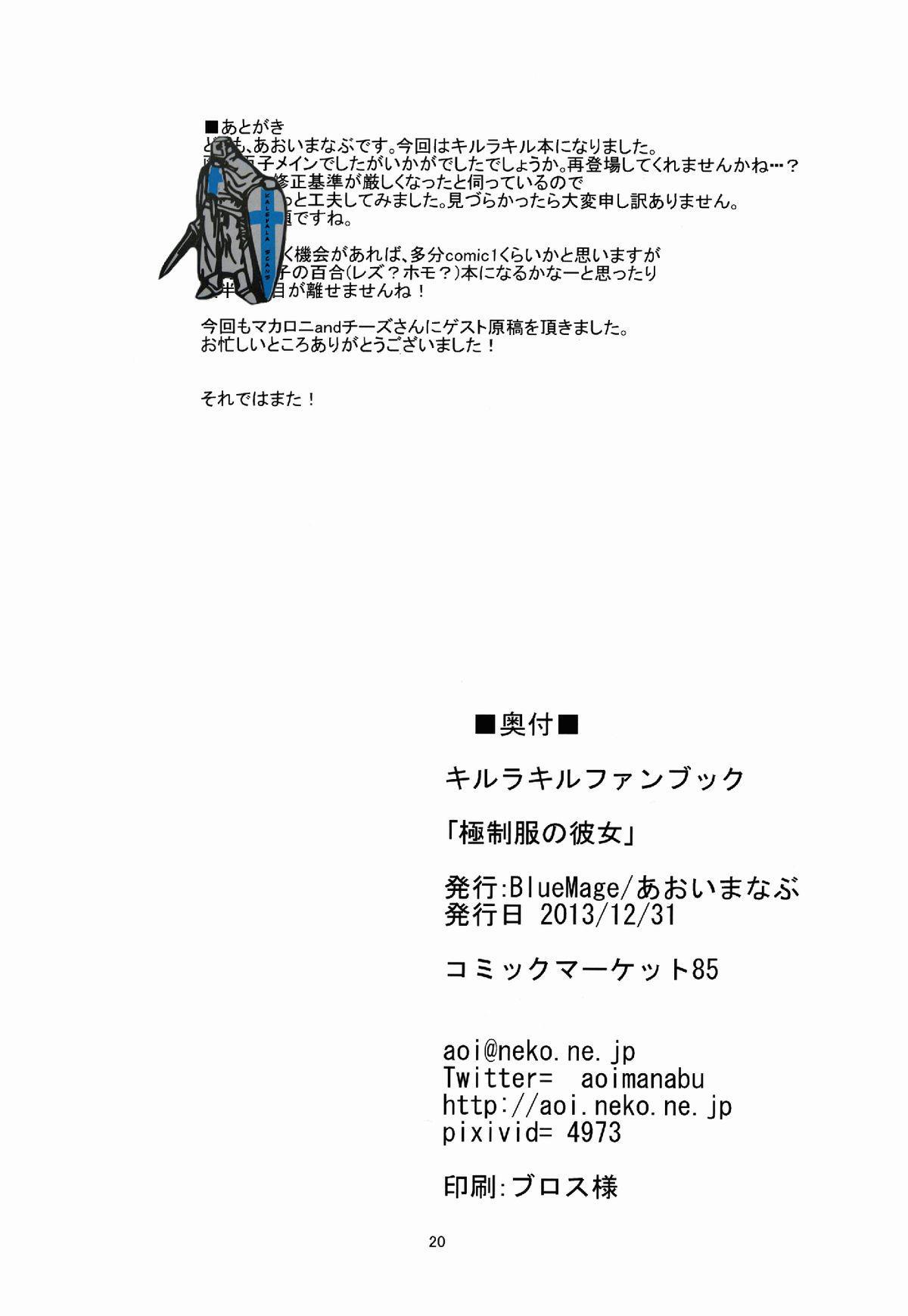 Gokuseifuku no Kanojo 20