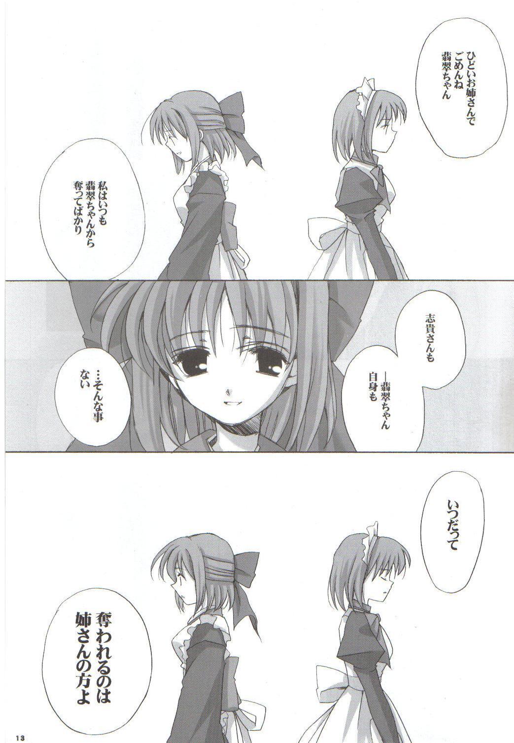 Setsugekka 11