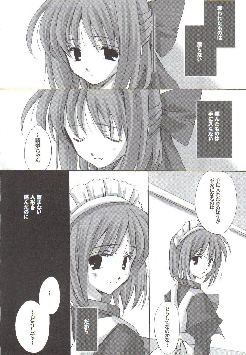 Setsugekka 12