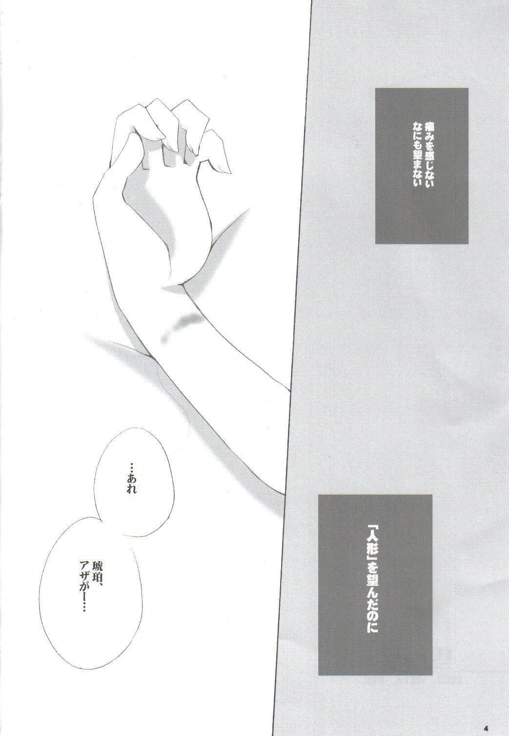 Setsugekka 2