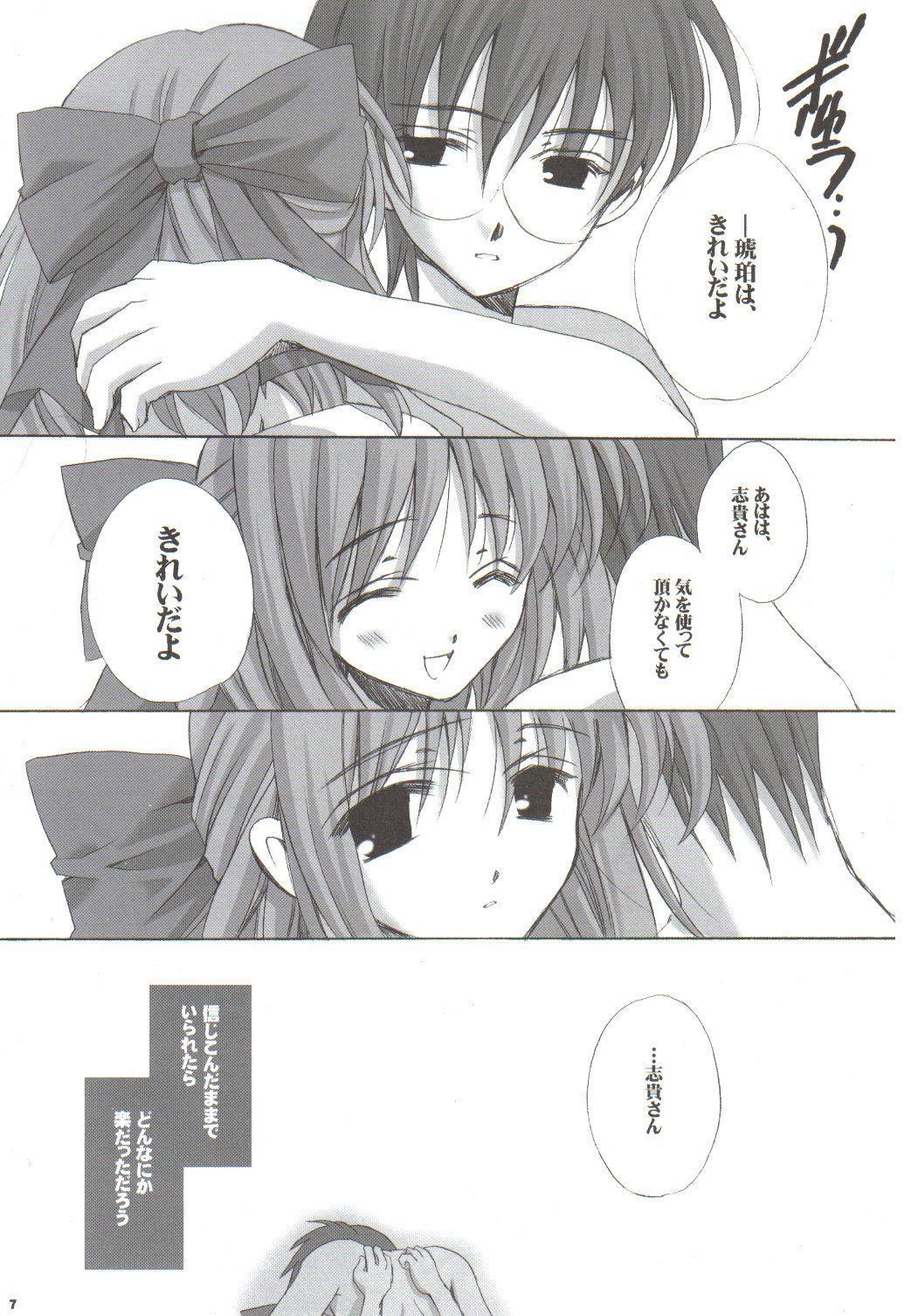 Setsugekka 5
