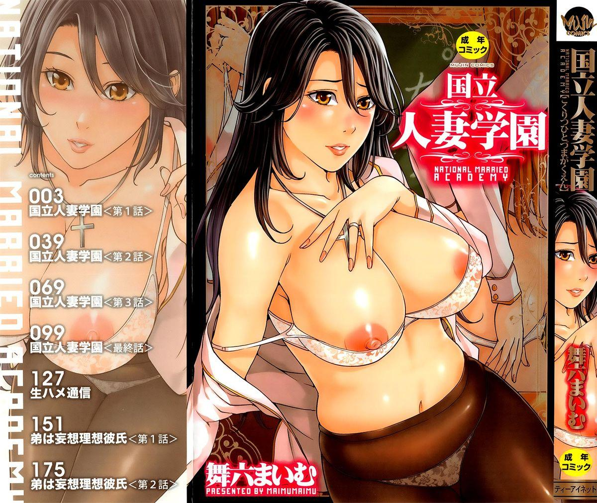 Kokuritsu Hitozuma Gakuen - National Married Academy 0