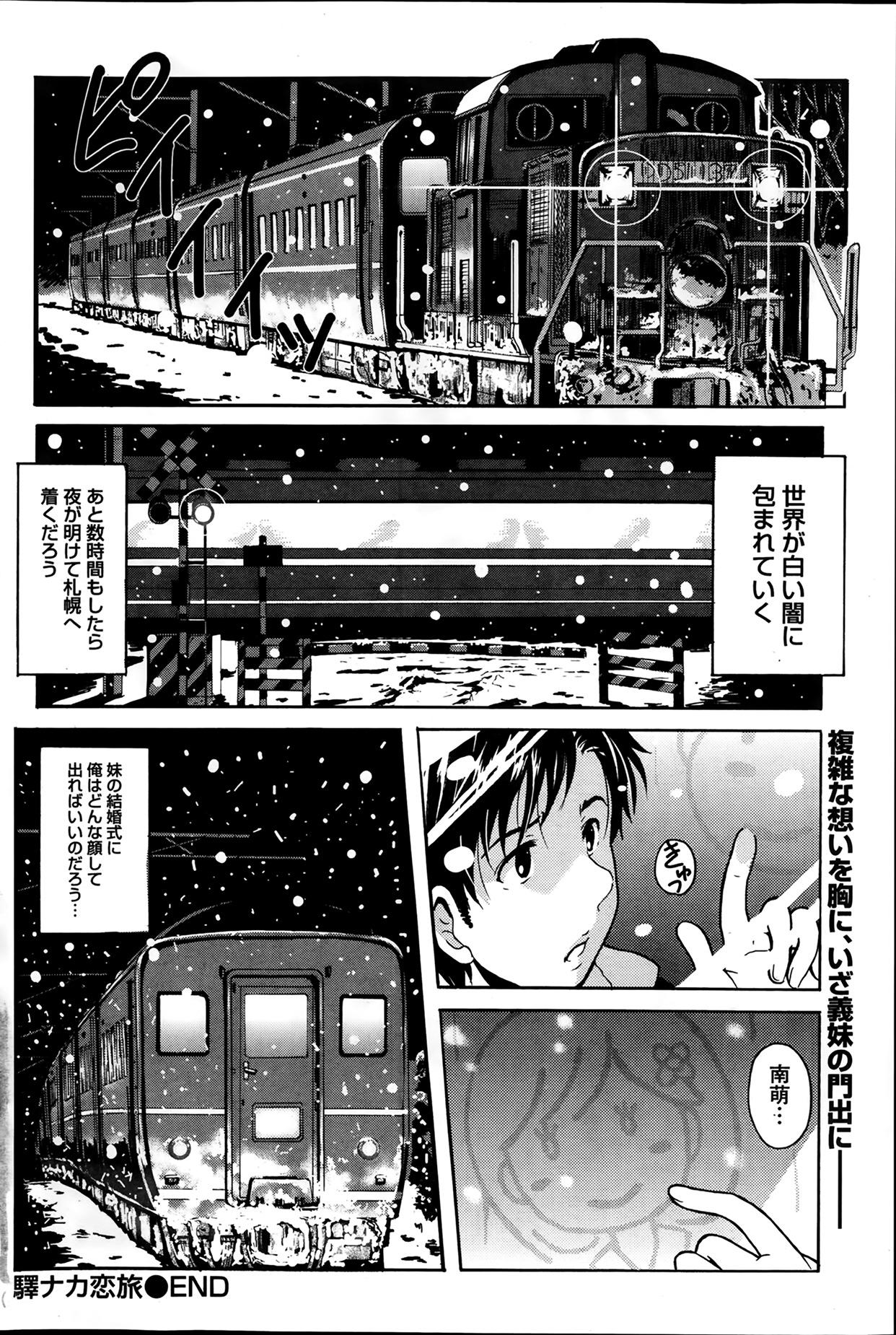 Station Naka Koi Tabi Ch. 1-11 153