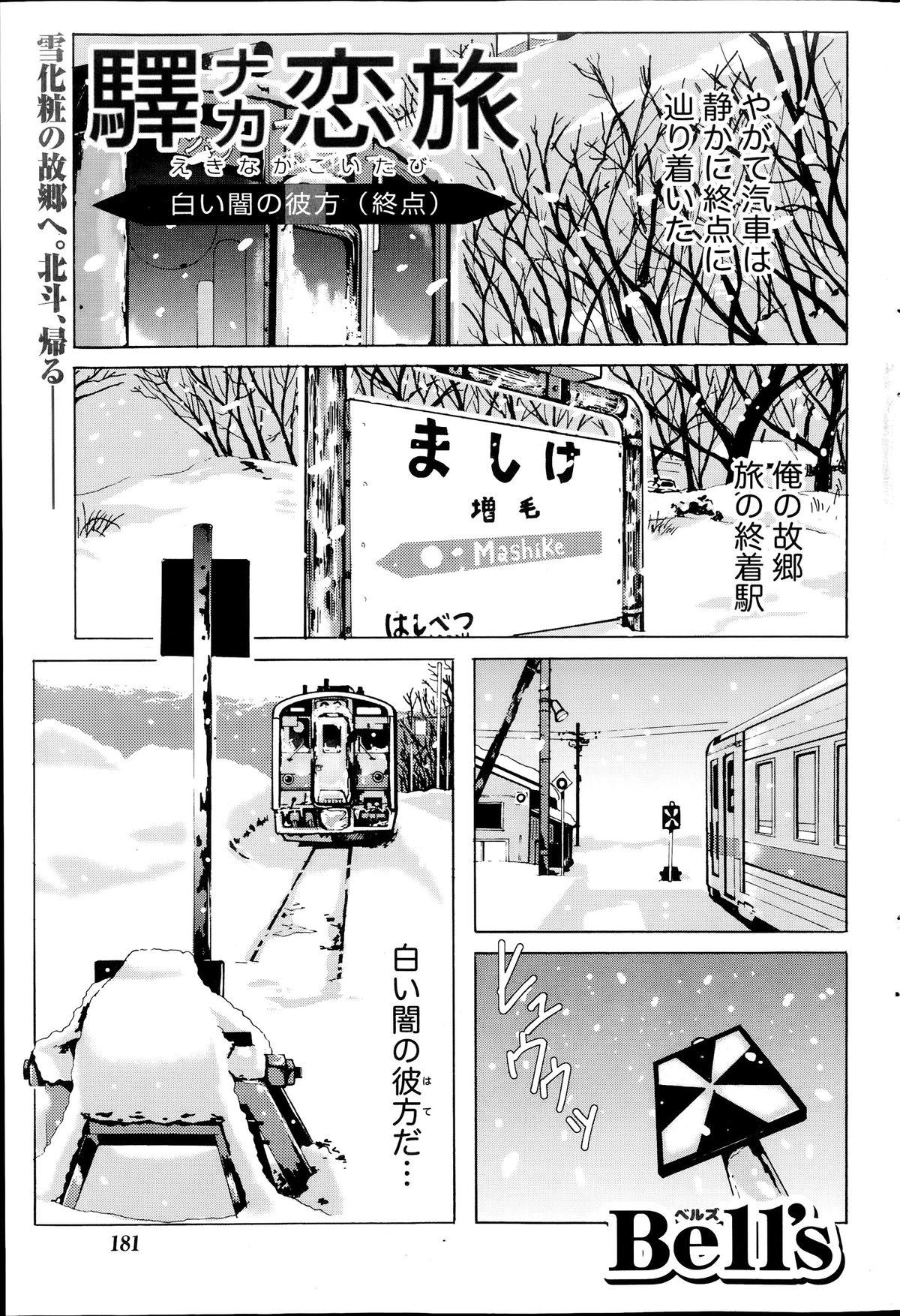 Station Naka Koi Tabi Ch. 1-11 172