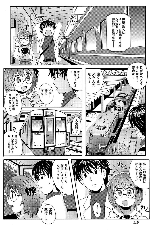 Station Naka Koi Tabi Ch. 1-11 21