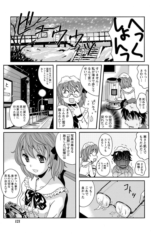 Station Naka Koi Tabi Ch. 1-11 26
