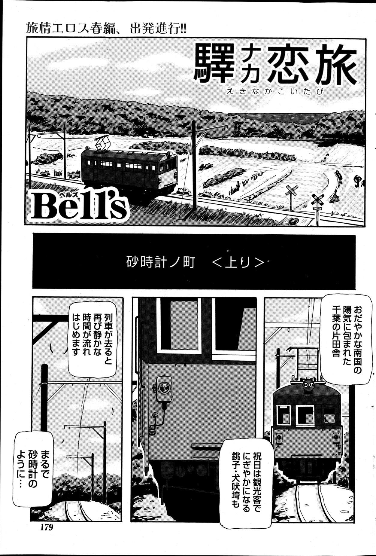 Station Naka Koi Tabi Ch. 1-11 38