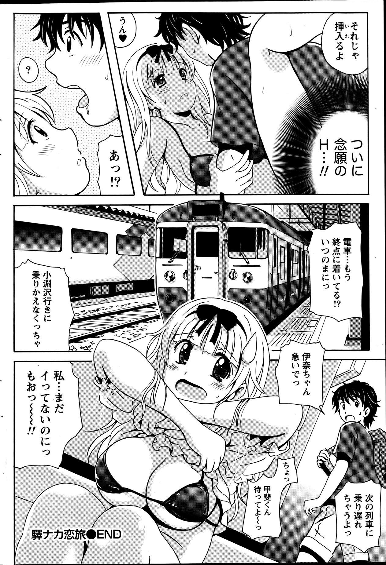Station Naka Koi Tabi Ch. 1-11 85