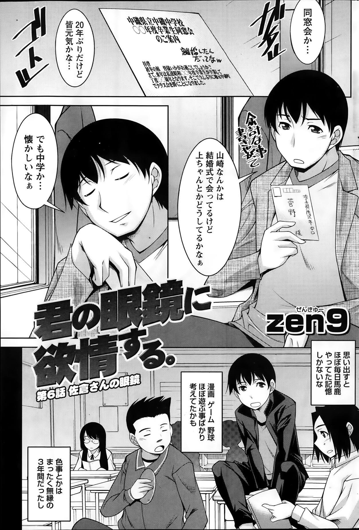 Kimi no Megane ni Yokujō Suru. Ch.1-8 100