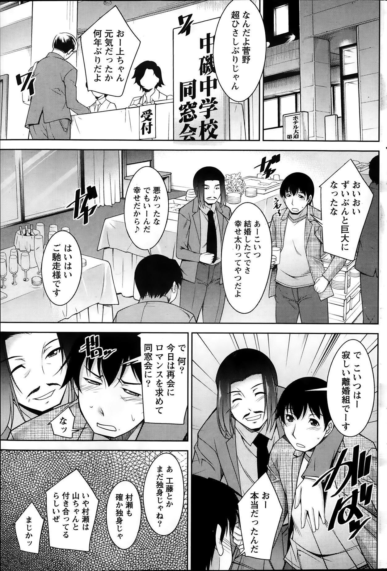 Kimi no Megane ni Yokujō Suru. Ch.1-8 102