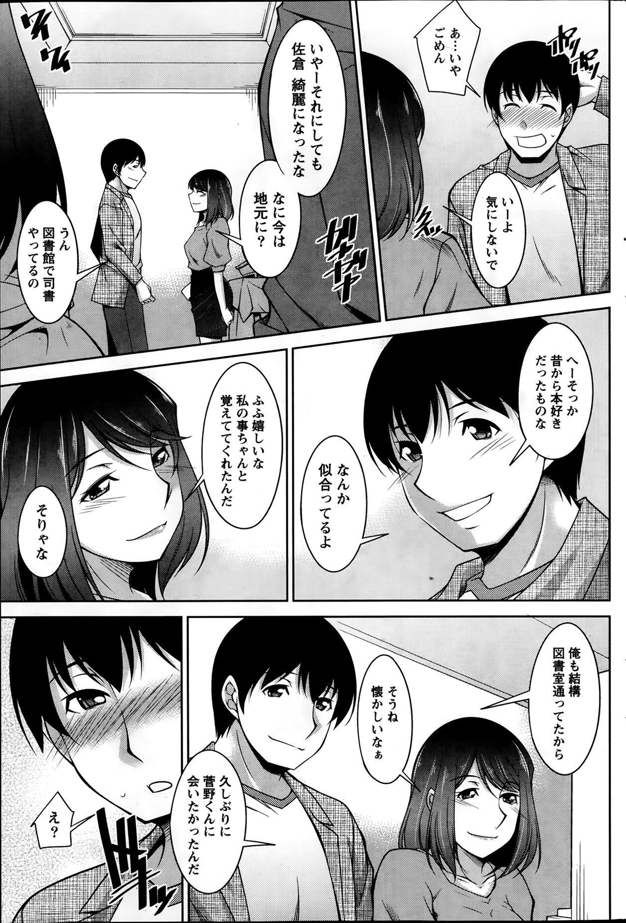 Kimi no Megane ni Yokujō Suru. Ch.1-8 104